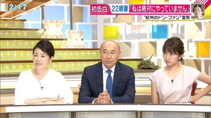2018年06月08日三田友梨佳の画像04枚目
