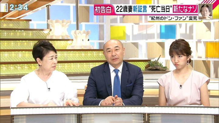 2018年06月08日三田友梨佳の画像05枚目