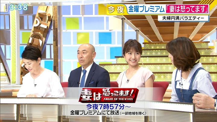 2018年06月08日三田友梨佳の画像10枚目