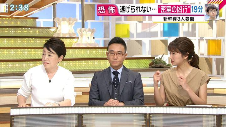 2018年06月11日三田友梨佳の画像05枚目