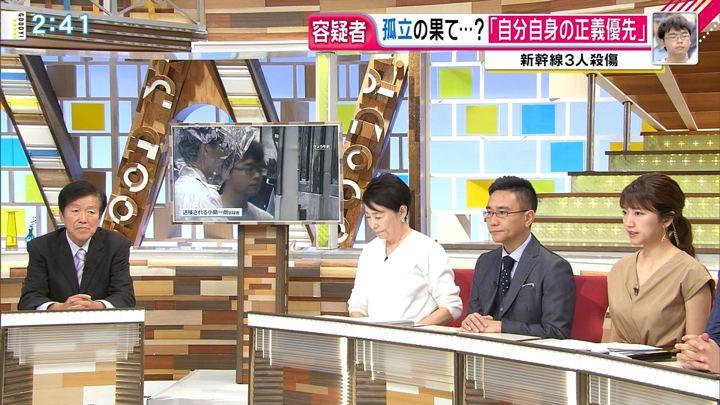 2018年06月11日三田友梨佳の画像08枚目