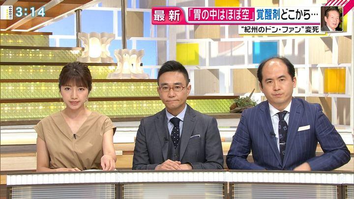2018年06月11日三田友梨佳の画像12枚目