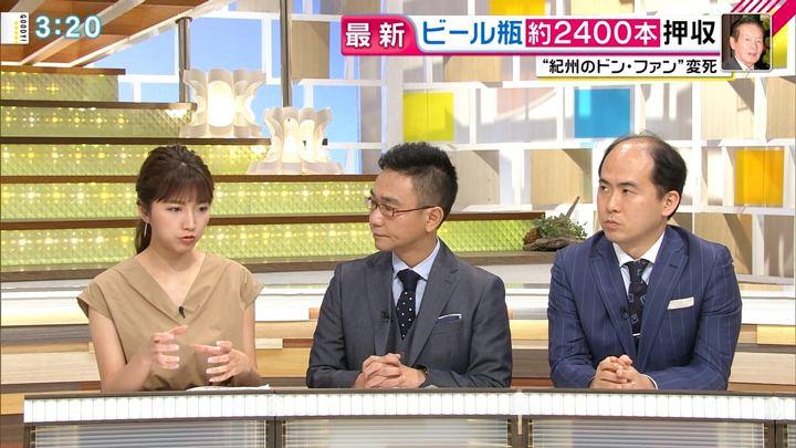 2018年06月11日三田友梨佳の画像13枚目