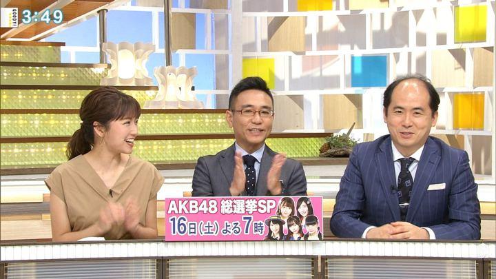 2018年06月11日三田友梨佳の画像21枚目