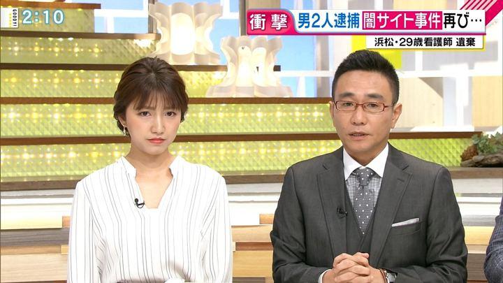 2018年06月13日三田友梨佳の画像04枚目
