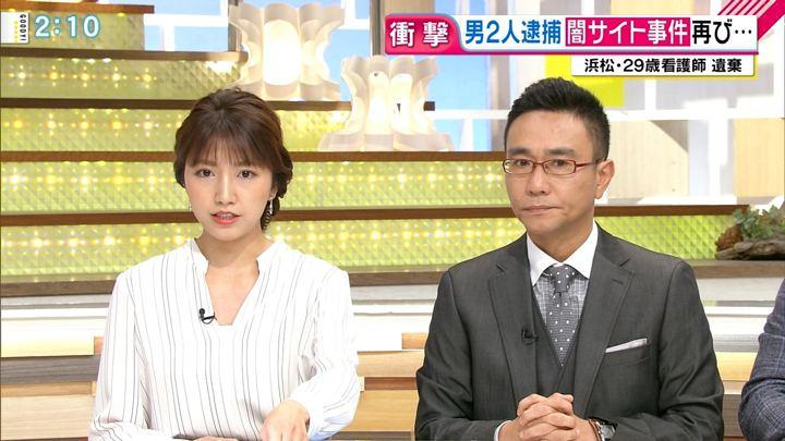 2018年06月13日三田友梨佳の画像05枚目