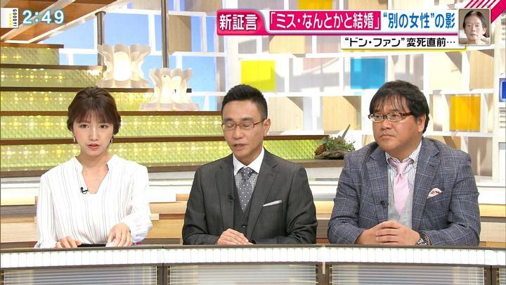 2018年06月13日三田友梨佳の画像07枚目