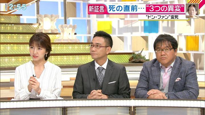 2018年06月13日三田友梨佳の画像08枚目