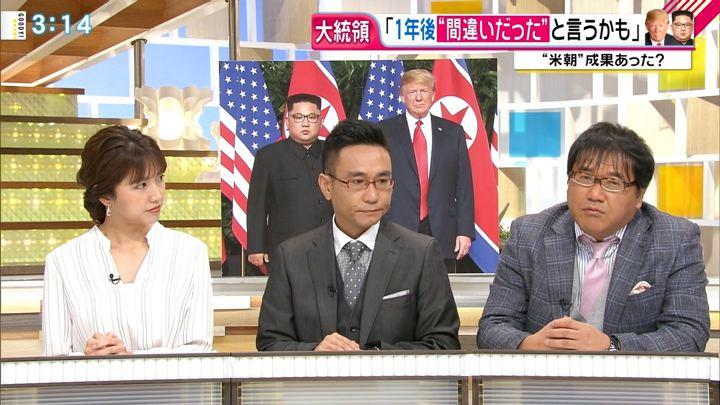 2018年06月13日三田友梨佳の画像10枚目