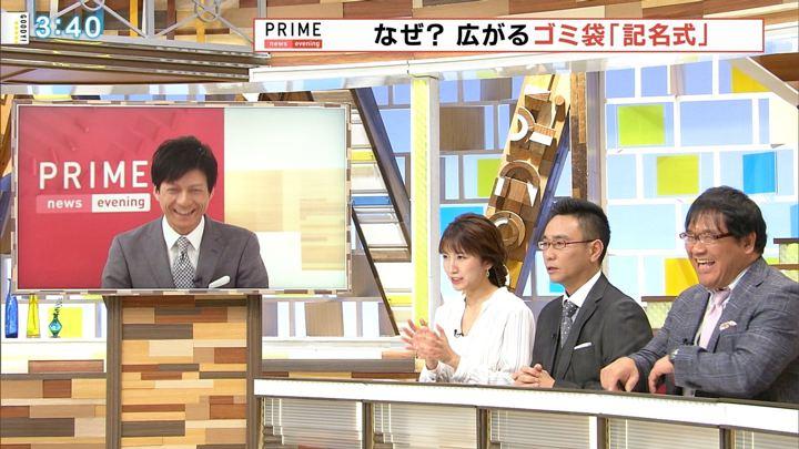 2018年06月13日三田友梨佳の画像15枚目