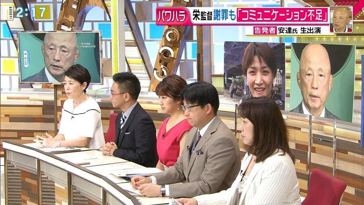 2018年06月14日三田友梨佳の画像04枚目