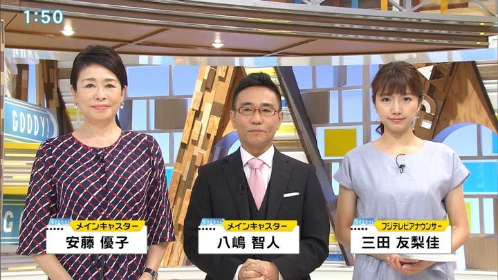 2018年06月15日三田友梨佳の画像01枚目