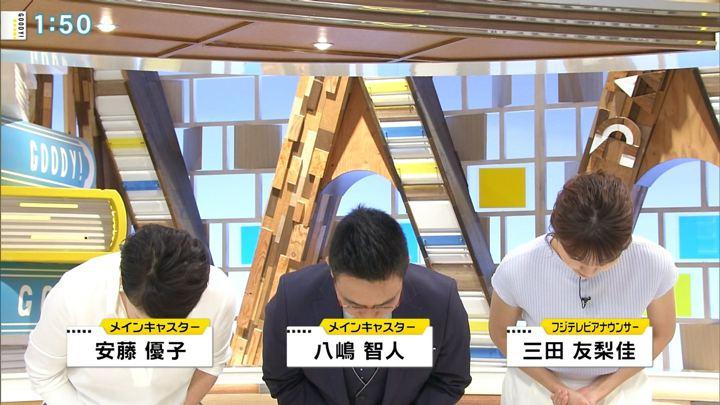 2018年06月19日三田友梨佳の画像02枚目