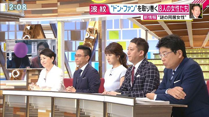 2018年06月19日三田友梨佳の画像04枚目
