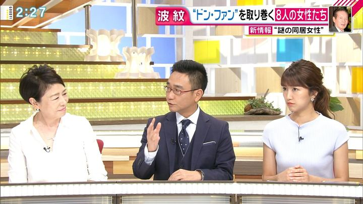 2018年06月19日三田友梨佳の画像05枚目