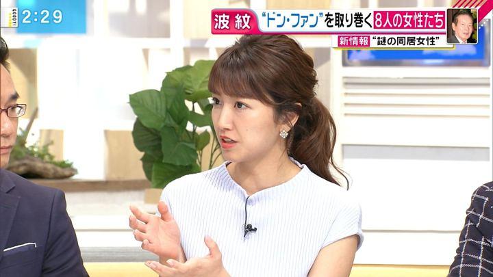 2018年06月19日三田友梨佳の画像06枚目