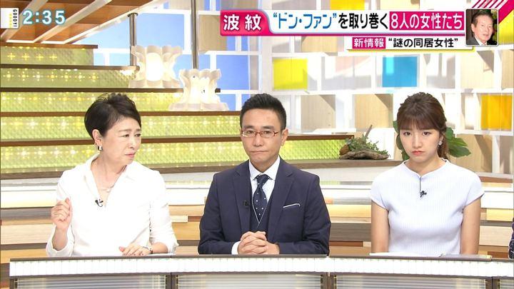 2018年06月19日三田友梨佳の画像07枚目