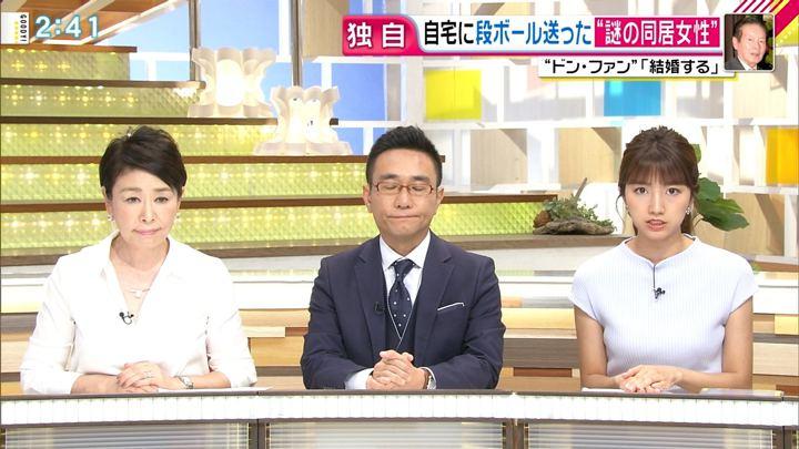 2018年06月19日三田友梨佳の画像08枚目
