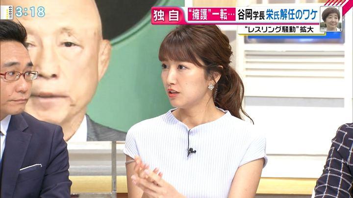 2018年06月19日三田友梨佳の画像16枚目