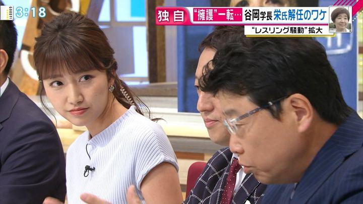 2018年06月19日三田友梨佳の画像18枚目