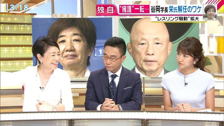 2018年06月19日三田友梨佳の画像19枚目