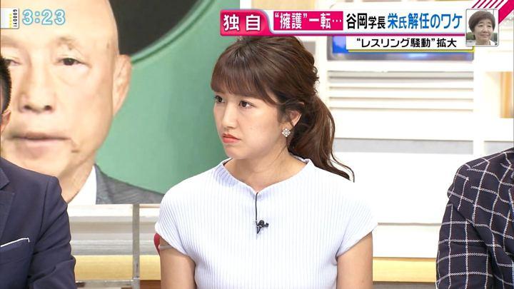 2018年06月19日三田友梨佳の画像20枚目