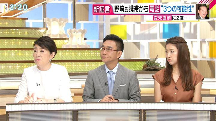 2018年06月20日三田友梨佳の画像06枚目