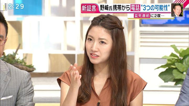 2018年06月20日三田友梨佳の画像07枚目