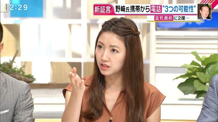 2018年06月20日三田友梨佳の画像08枚目