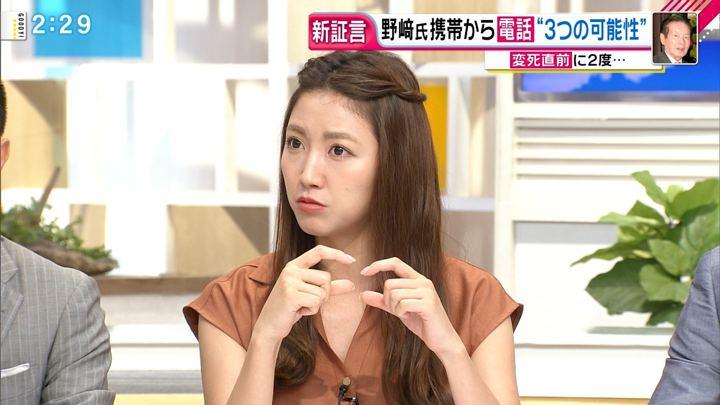 2018年06月20日三田友梨佳の画像09枚目