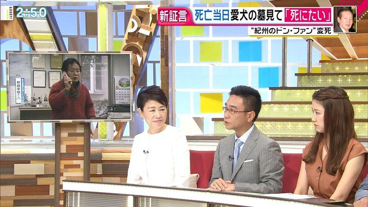 2018年06月20日三田友梨佳の画像10枚目