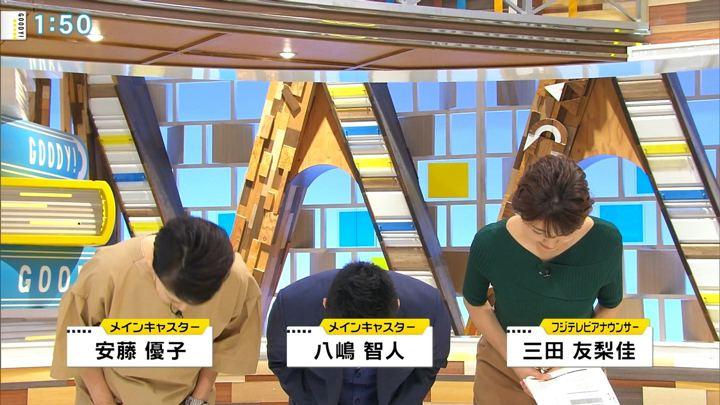 2018年06月22日三田友梨佳の画像03枚目