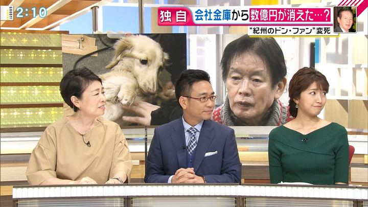 2018年06月22日三田友梨佳の画像06枚目
