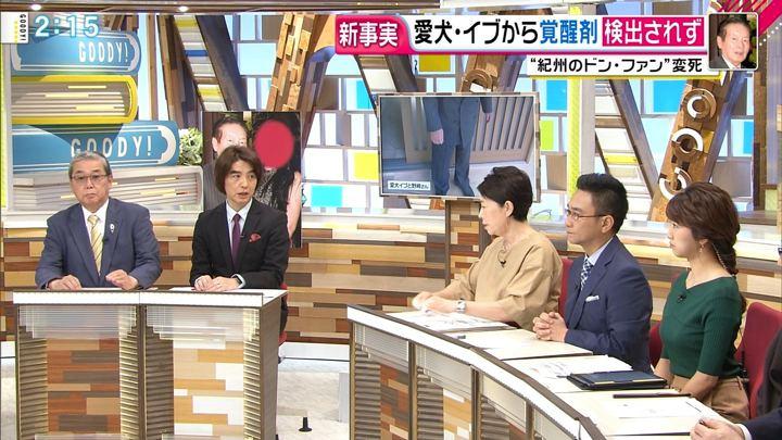2018年06月22日三田友梨佳の画像09枚目