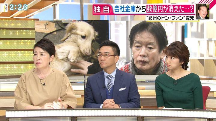 2018年06月22日三田友梨佳の画像10枚目