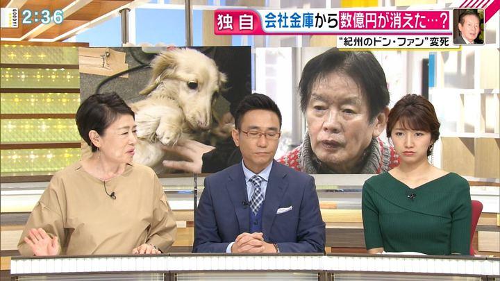 2018年06月22日三田友梨佳の画像11枚目