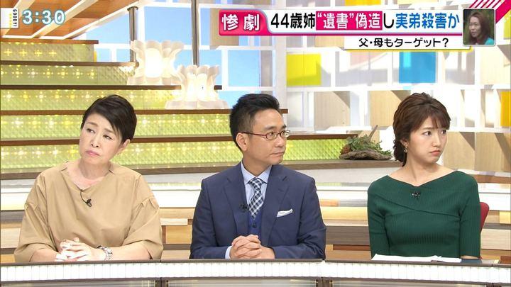 2018年06月22日三田友梨佳の画像15枚目