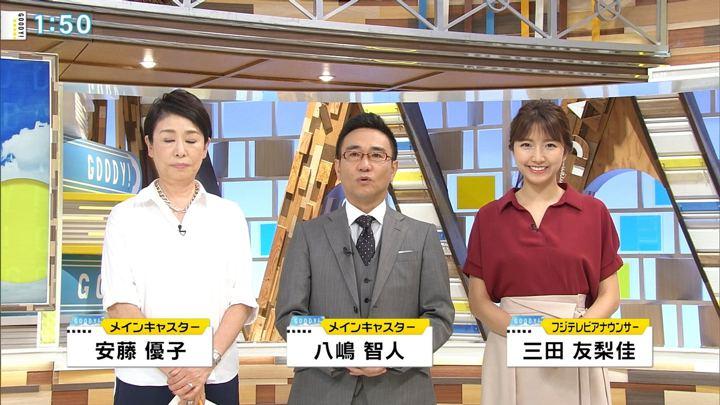 2018年06月26日三田友梨佳の画像03枚目
