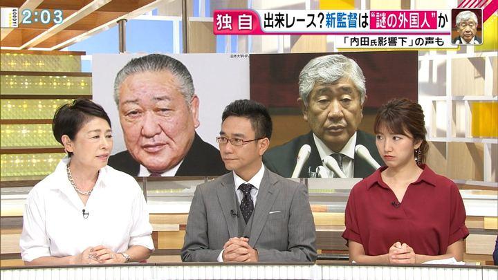 2018年06月26日三田友梨佳の画像04枚目