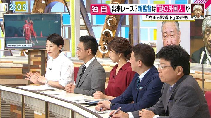 2018年06月26日三田友梨佳の画像05枚目