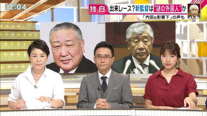 2018年06月26日三田友梨佳の画像06枚目