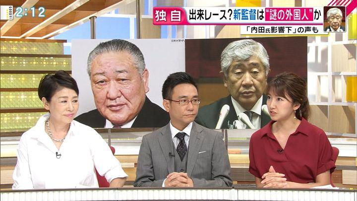 2018年06月26日三田友梨佳の画像07枚目