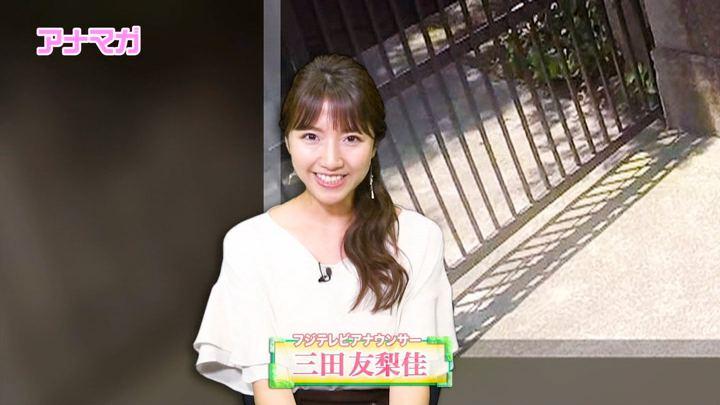 2018年06月27日三田友梨佳の画像20枚目