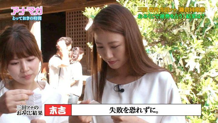 2018年06月27日三田友梨佳の画像47枚目