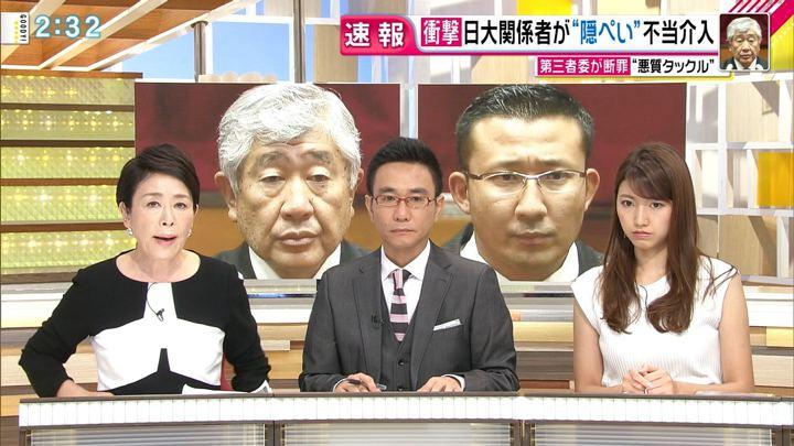 2018年06月29日三田友梨佳の画像08枚目