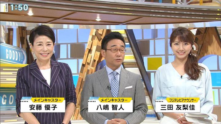 2018年07月02日三田友梨佳の画像02枚目