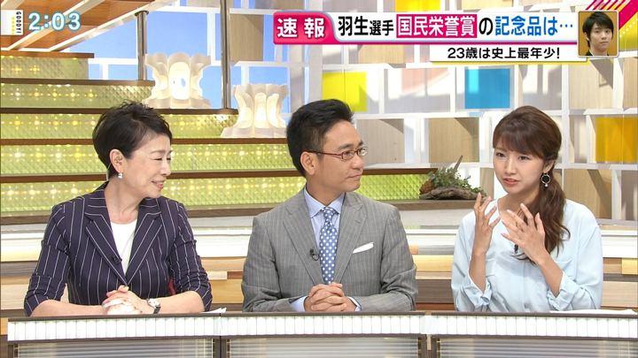 2018年07月02日三田友梨佳の画像04枚目