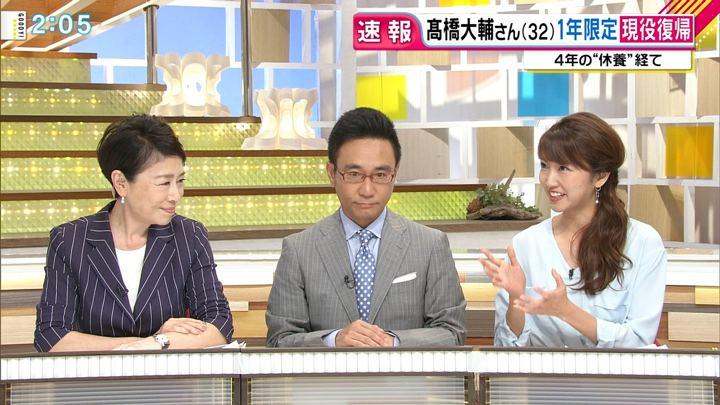 2018年07月02日三田友梨佳の画像06枚目