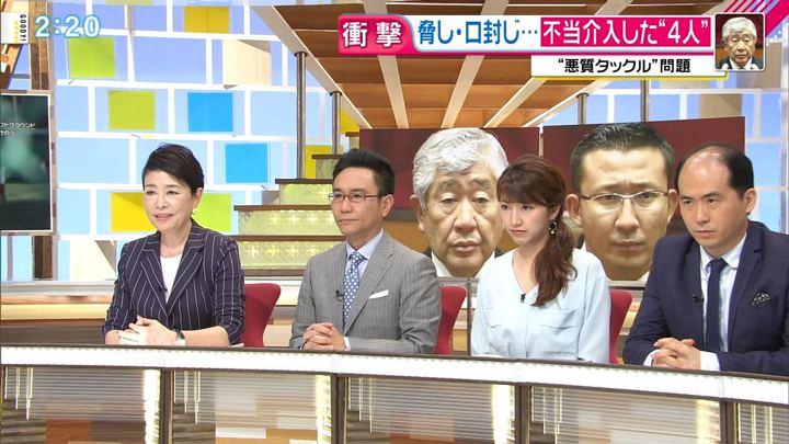 2018年07月02日三田友梨佳の画像07枚目