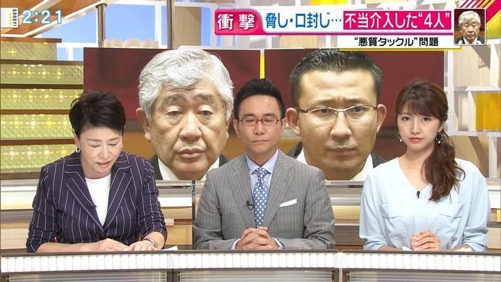 2018年07月02日三田友梨佳の画像08枚目